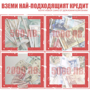 банкови кредити без доказване на доход